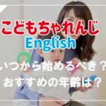 こどもちゃれんじEnglishいつから始めるべき?時期やおすすめの年齢が知りたい!